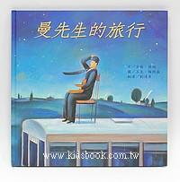 生命教育繪本2-12:曼先生的旅行(絕版書)