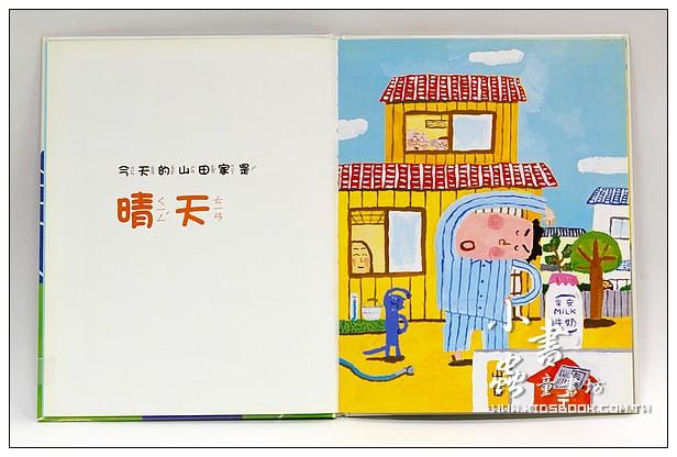 內頁放大:山田家的氣象報告 (79折)
