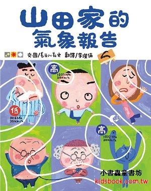 山田家的氣象報告 (79折)