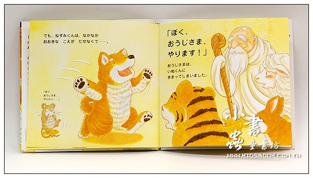 內頁放大:老鼠弟弟做到了:十二生肖幼兒園2(日文) (附中文翻譯)