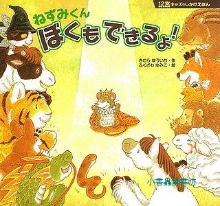 老鼠弟弟做到了:十二生肖幼兒園2(日文) (附中文翻譯)
