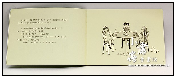 內頁放大:小真的長頭髮(中文平裝版)(79折)