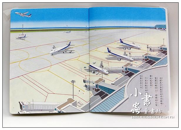 內頁放大:航空站工作車 (平裝本) (79折)