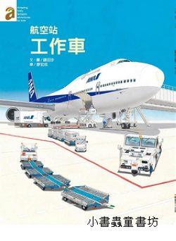 航空站工作車 (平裝本) (79折)