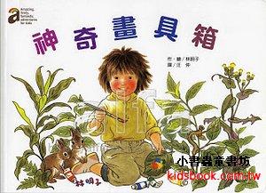 神奇畫具箱:林明子繪本(中文)