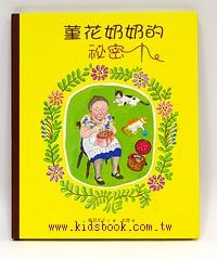 生命力量繪本1-4:菫花奶奶的祕密(85折)