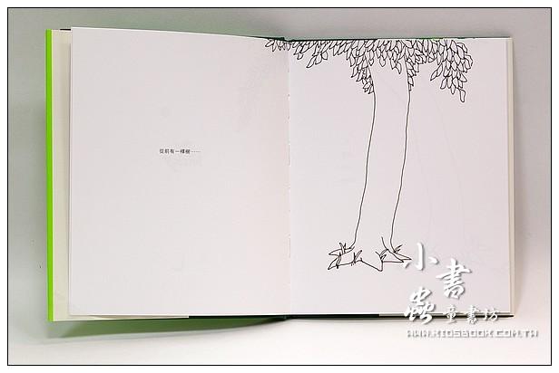 內頁放大:愛心樹