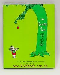 愛心樹<親近植物繪本>