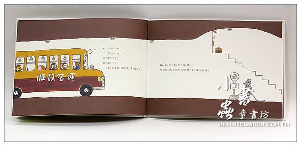 內頁放大:鼴鼠公車(85折)