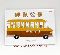 鼴鼠公車(85折)