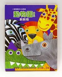 小寶寶驚奇大拉頁書:動物園(數數看)(79折)