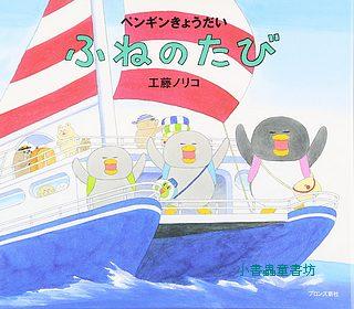 小企鵝搭輪船:小企鵝繪本2(工藤紀子)
