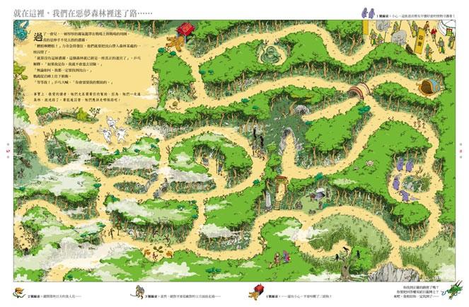 內頁放大:沈山的冒險遊戲(79折)