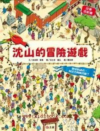 沈山的冒險遊戲(79折)