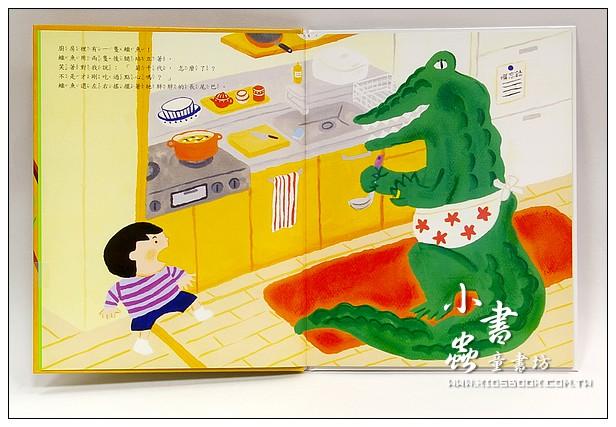 內頁放大:媽媽變成鱷魚了