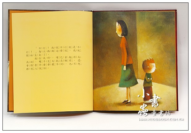 內頁放大:情緒繪本3-9:家有生氣小恐龍(生氣、宣洩)(9折)
