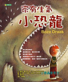 情緒繪本3-9:家有生氣小恐龍(生氣、宣洩)(9折)