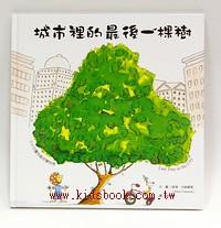 城市裡的最後一棵樹(絕版書)