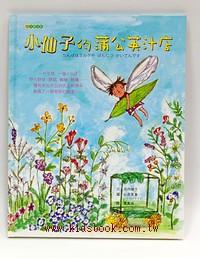 小仙子的蒲公英汁店(絕版書)現貨數量:1<親近植物繪本>