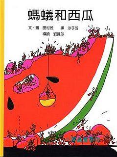 螞蟻和西瓜  (79折)
