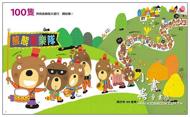 內頁放大:動物大遊行100(79折)