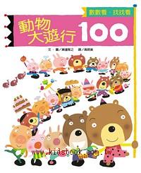 動物大遊行100(79折)