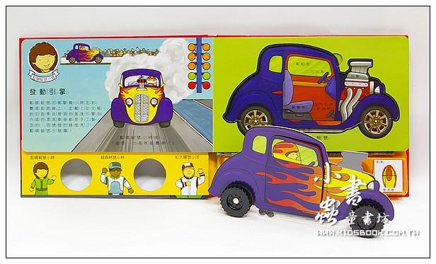 內頁放大:小寶寶驚奇車輪書:超級跑車(玩具書 79折)