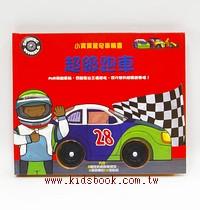 小寶寶驚奇車輪書:超級跑車(玩具書 79折)