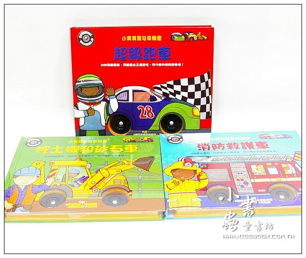 內頁放大:小寶寶驚奇車輪書(挖土機和砂石車+消防救護車+超級跑車)3合1