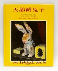 天鵝絨兔子+CD(中文版)(79折)