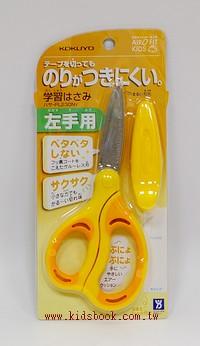 日本兒童安全防滑剪刀(kokuyo)─左手(黃)