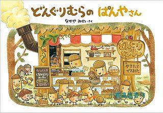 橡實村的麵包店