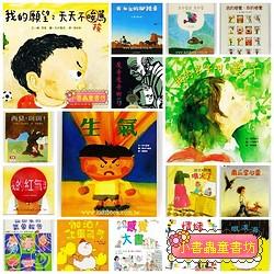 情緒繪本故事16合1(第三輯)特價書選