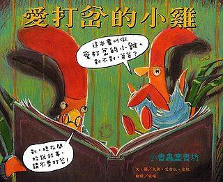 愛打岔的小雞 (79折)