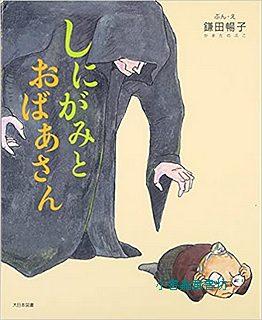 死神與老婆婆(日文) (附中文翻譯)
