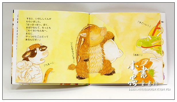內頁放大:山豬弟弟不怕鬼:十二生肖幼兒園3(日文) (附中文翻譯)