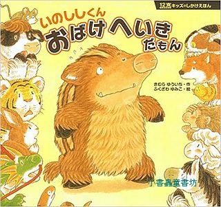 山豬弟弟不怕鬼:十二生肖幼兒園3(日文) (附中文翻譯)