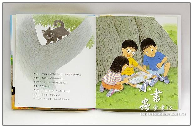 內頁放大:淘氣三人組的格列佛島遊記(日文) (附中文翻譯)