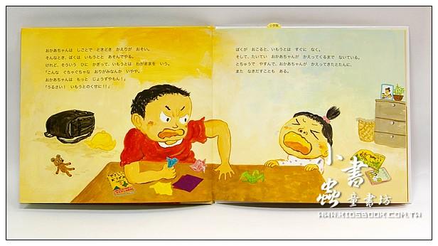 內頁放大:希望不要再被罵了(生氣、委曲、沮喪)(日文版,附中文翻譯)