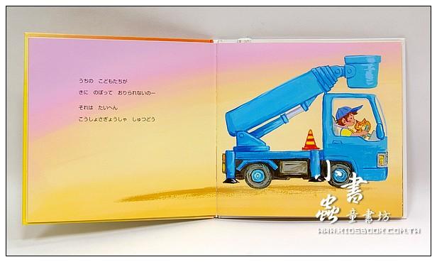 內頁放大:鈴木守繪本:車子出租店(日文版,附中文翻譯)