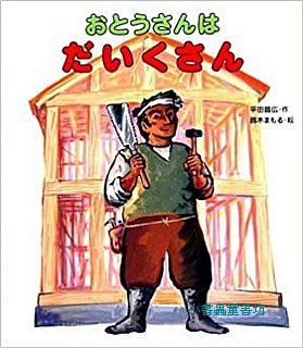 我的爸爸是木工(日文版,附中文翻譯)(爸爸繪本)