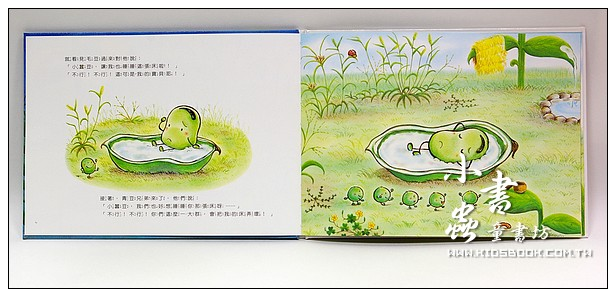 內頁放大:小蠶豆的床(85折)