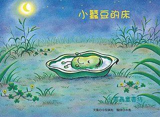 小蠶豆的床(85折)
