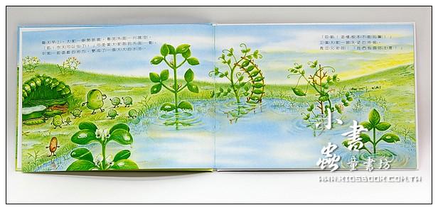 內頁放大:小蠶豆與小[魚將]魚(85折)