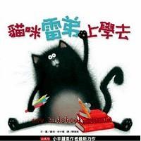 內頁放大:貓咪雷弟上學去