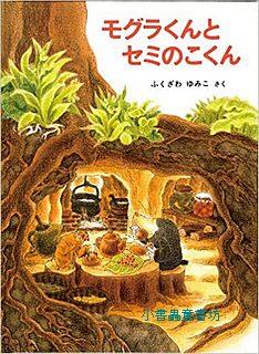鼴鼠與蟬寶寶(日文版,附中文翻譯)