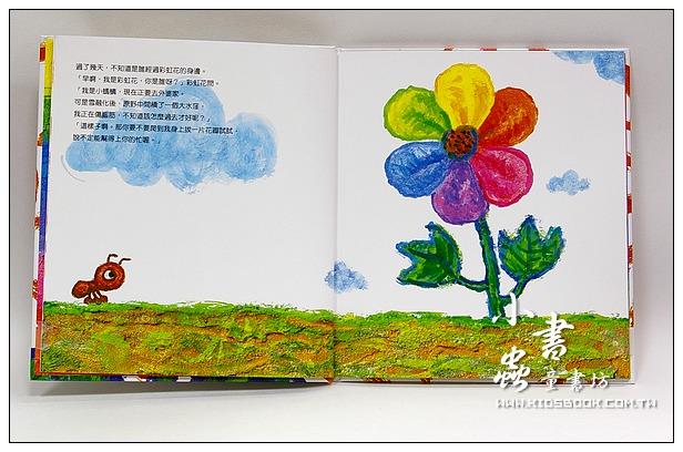 內頁放大:彩虹花(85折)