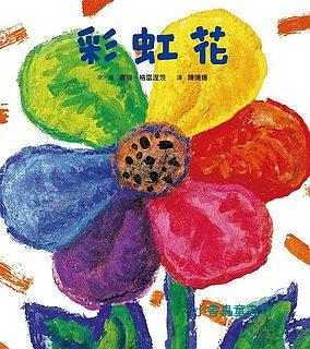 彩虹花(85折)