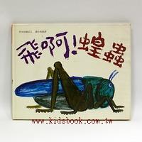 飛啊!蝗蟲(79折)
