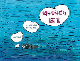 蝌蚪的諾言(79折)